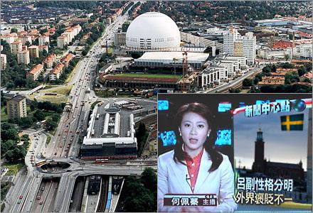 Nyheten om landet Shakebao/Sverige har spritts i kinesisk media.
